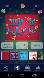 بطاقات عيد الفطر 2014 screenshot 0