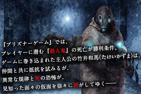ADV トガビトノセンリツ(体験版) - KEMCO screenshot 11