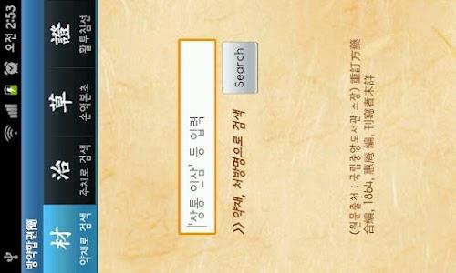 Bangyakhappyeon (gan) screenshot 0