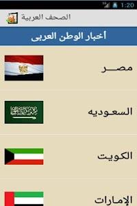 الصحف العربية screenshot 1