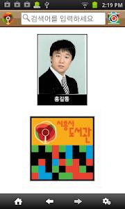 시흥시도서관 screenshot 2