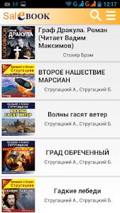 Аудиокниги - SaleBook screenshot 4