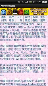 PTT Web BBS 閱讀器 screenshot 7