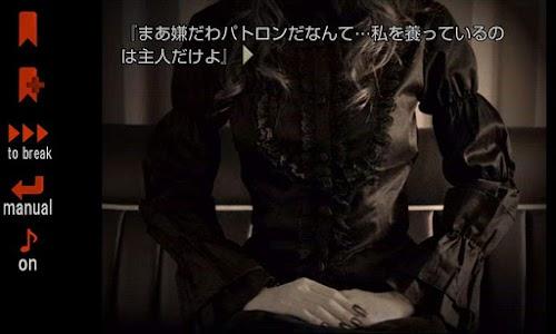 暁のメイデン screenshot 3