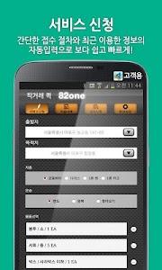 82one 직거래 퀵서비스(운송인용) screenshot 0