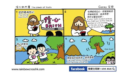Comic Bible 漫畫聖經 FULL version screenshot 17