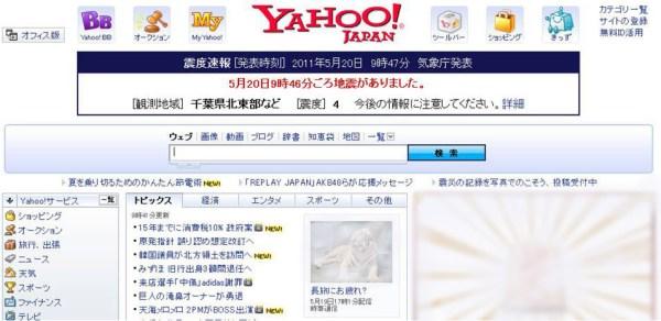 Yahoo JAPAN 1 Google