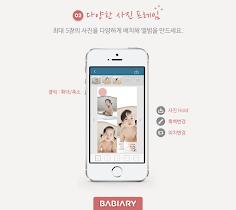 포토일기 & 성장앨범 : 베이비어리 (BABIARY) - screenshot thumbnail 02