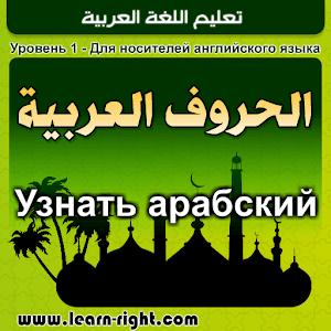 изучению арабского языка