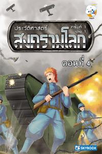 สงครามโลกการ์ตูน ตอนที่4 screenshot 0