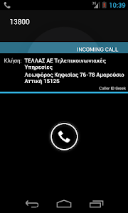 Greek Caller ID screenshot 2