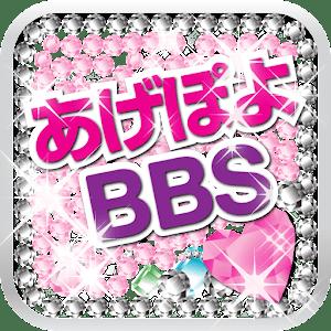 あげぽよBBS -チャットで友達募集無料掲示板-
