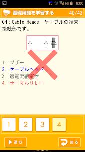 傾向と対策 第一種電気工事士試験 screenshot 4