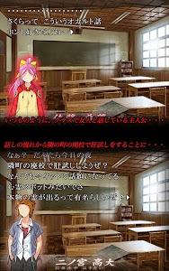 廃校の七不思議 screenshot 6