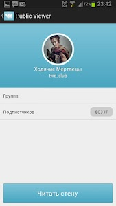 Просмотр сообществ ВКонтакте screenshot 2