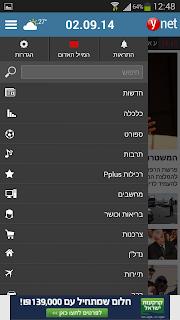 ynet screenshot 02