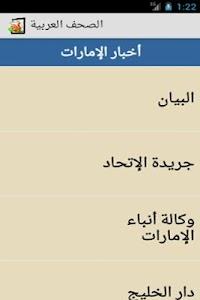 الصحف العربية screenshot 4