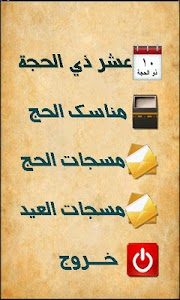 مسجات العيد و مناسك الحج screenshot 1