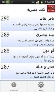نكت مصرية screenshot 3
