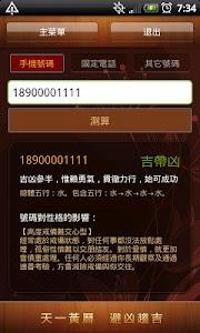 天一黃曆繁體版(萬年曆、稱骨算命、姓名、號碼、解夢、農曆) screenshot 4