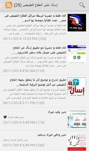 اسأل عن العلاج الطبيعى screenshot 1