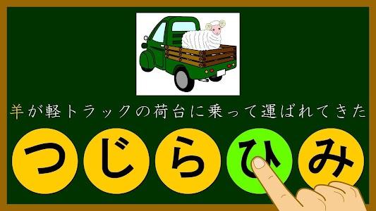 Japanese-kanji3 screenshot 6