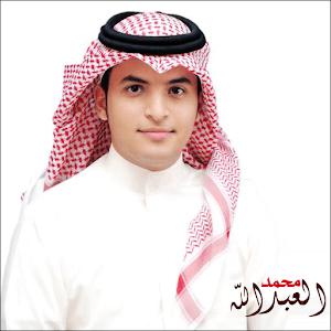 download شيلات و أناشيد محمد العبدالله apk