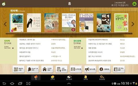 책 읽는 도시 인천 for tablet screenshot 0