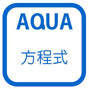 方程式の利用 さわってうごく数学「AQUAアクア」