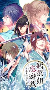 新撰組恋遊戯 screenshot 0