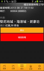 FAST TAXI HK Driver screenshot 3