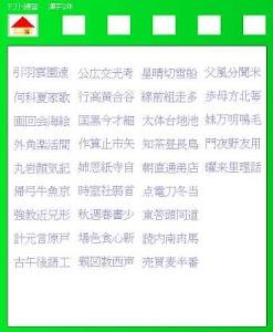 2年漢字テスト練習 screenshot 0