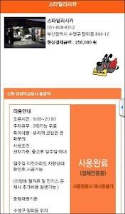 쿠폰광팔이(공짜쿠폰 다모였다.무료쿠폰,부산쿠폰,할인쿠폰 screenshot 6