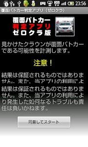 覆面パトカー判定アプリ(ゼロクラ) screenshot 0