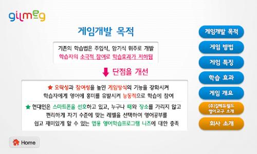 특허받은 길맥 영어문장 유형 익히기 -영어어순, 영작문 screenshot 5