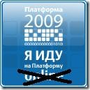 Platforma_Offline2