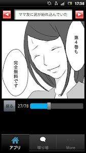 [無料漫画]本当にあった修羅場の漫画VOL.04 screenshot 2