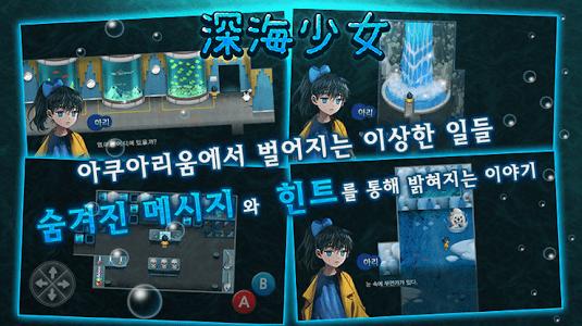 심해소녀 [본격 호러 쯔꾸르] screenshot 7