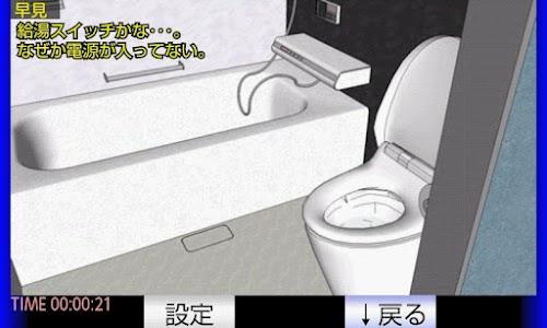 裏切り2【体験版】 screenshot 2