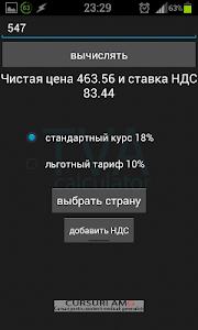 VAT calculator screenshot 1