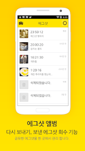 에그샷 for Kakao screenshot 4