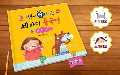 수퍼맘 박현영의 말문이 빵 터지는 세 마디 중국어 1권 screenshot 0