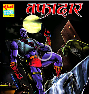 Read Free Comics - Hindi & Eng screenshot 1