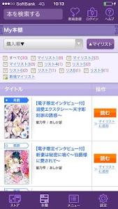 ロマンスブックカフェSHOP screenshot 2
