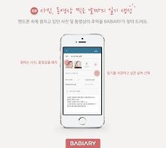 포토일기 & 성장앨범 : 베이비어리 (BABIARY) - screenshot thumbnail 03