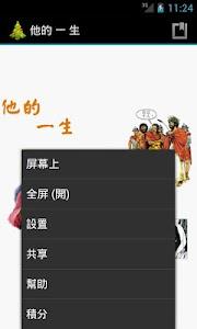 他的 一 生 (繁體中文) screenshot 6