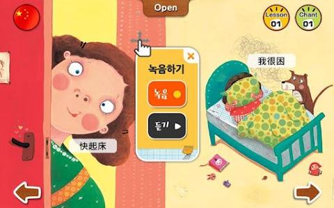 수퍼맘 박현영의 말문이 빵 터지는 세 마디 중국어 1권 screenshot 2