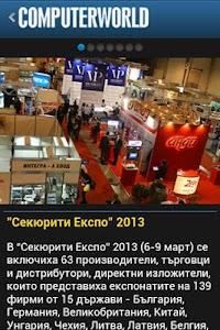 Computerworld Bulgaria screenshot 4