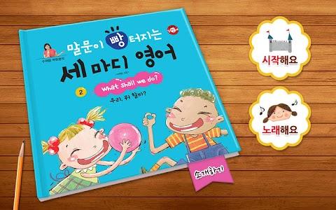 수퍼맘 박현영의 말문이 빵 터지는 세 마디 영어 2권 screenshot 0