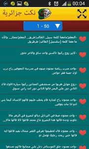 نكت جزائرية screenshot 2